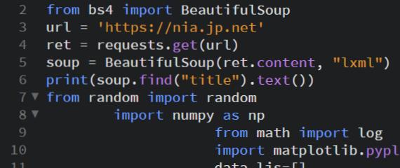 Python(パイソン)で学習